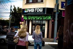 перекресток,дорога,оренбург,улица,бутик