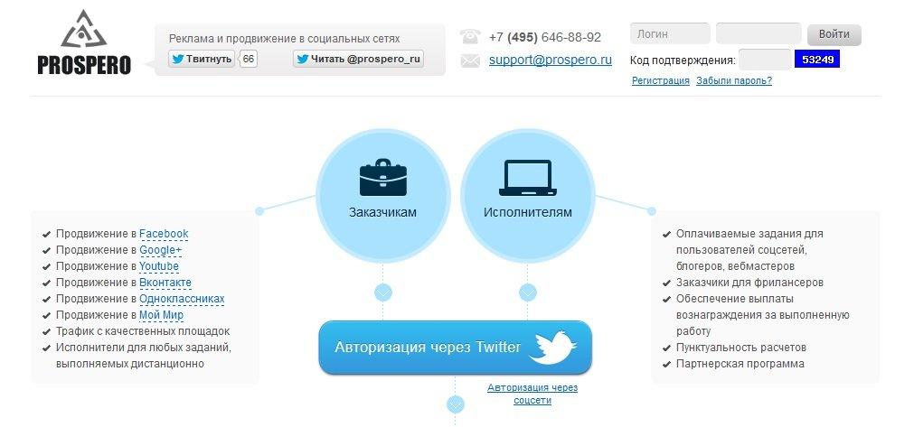 Как купить недорогие твиты и ретвиты