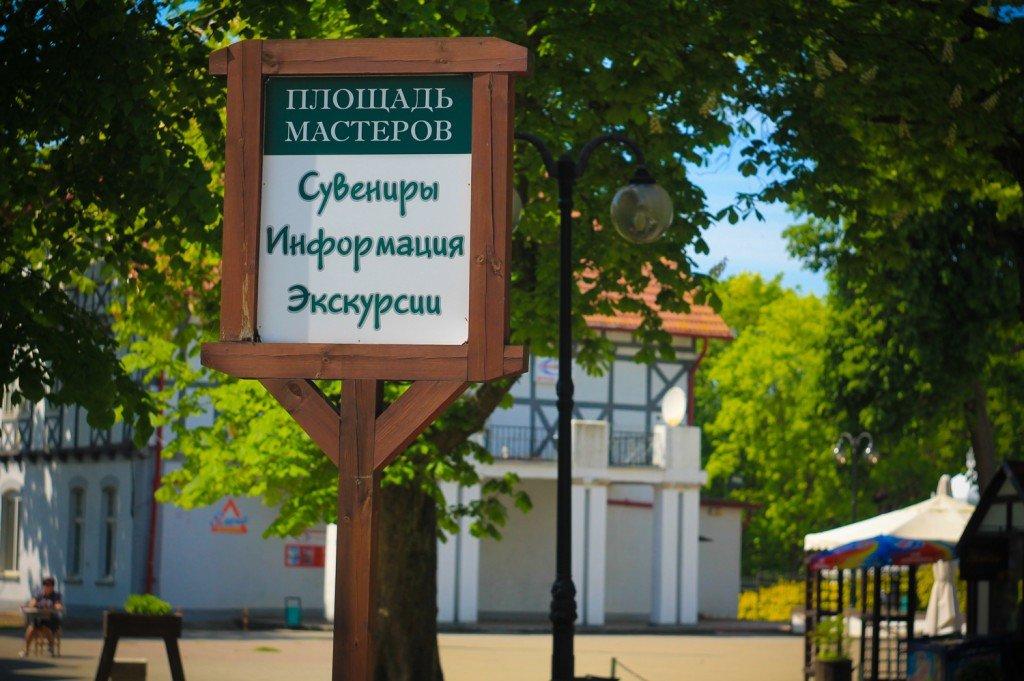 площадь,мастеров,сувениры,янтарный,калининградская,достопримечательности