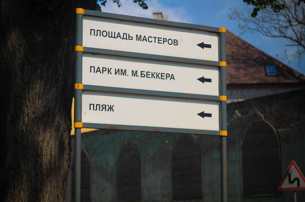 указатель,янтарный,калининградская,область,фото,достопримечательности