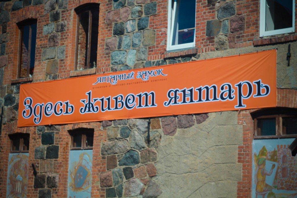 янтарь,фото,замок,калининградская,область,музей,достопримечательности
