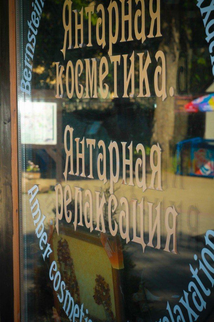 фото,янтаря,косметика,товары,янтарный,калининградская,область,фото