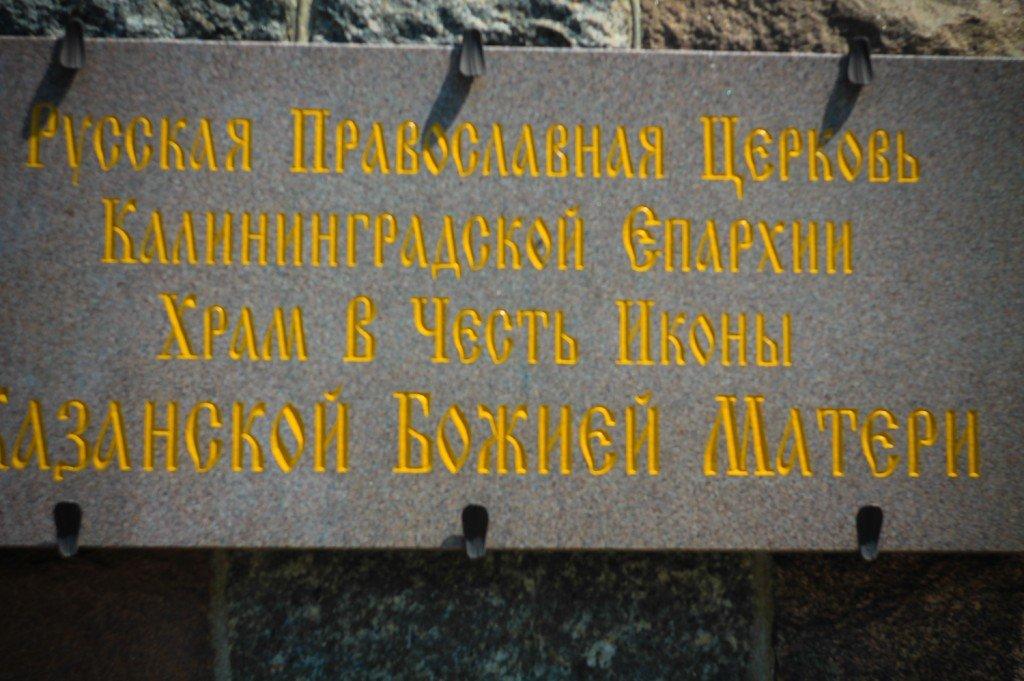 церковь,калининградская,православная,достопримечательности,фото